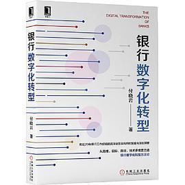 银行数字化转型PDF下载