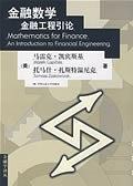 金融数学PDF下载