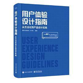 用户体验设计指南:从方法论到产品设计实践PDF下载