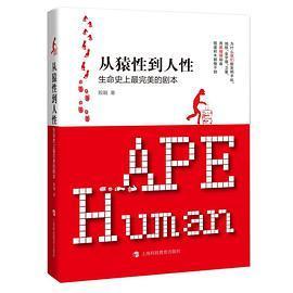 从猿性到人性