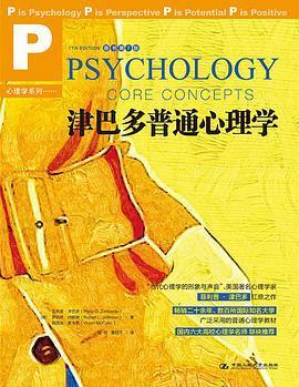 普通心理学(第7版)PDF下载