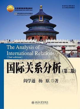 国际关系分析(第二版)PDF下载