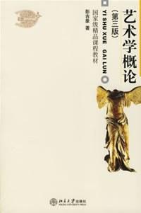 艺术学概论(2006版)PDF下载