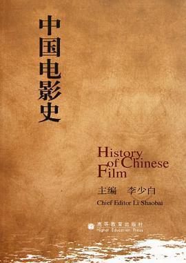 中国电影史PDF下载