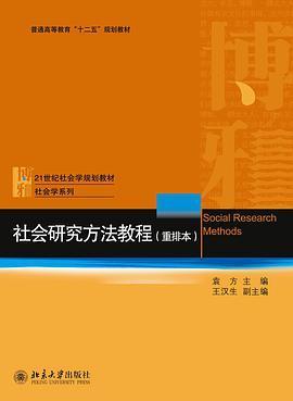 社会研究方法教程PDF下载