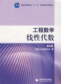 工程数学.线性代数PDF下载