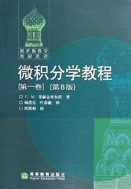 微积分学教程(第1卷)PDF下载