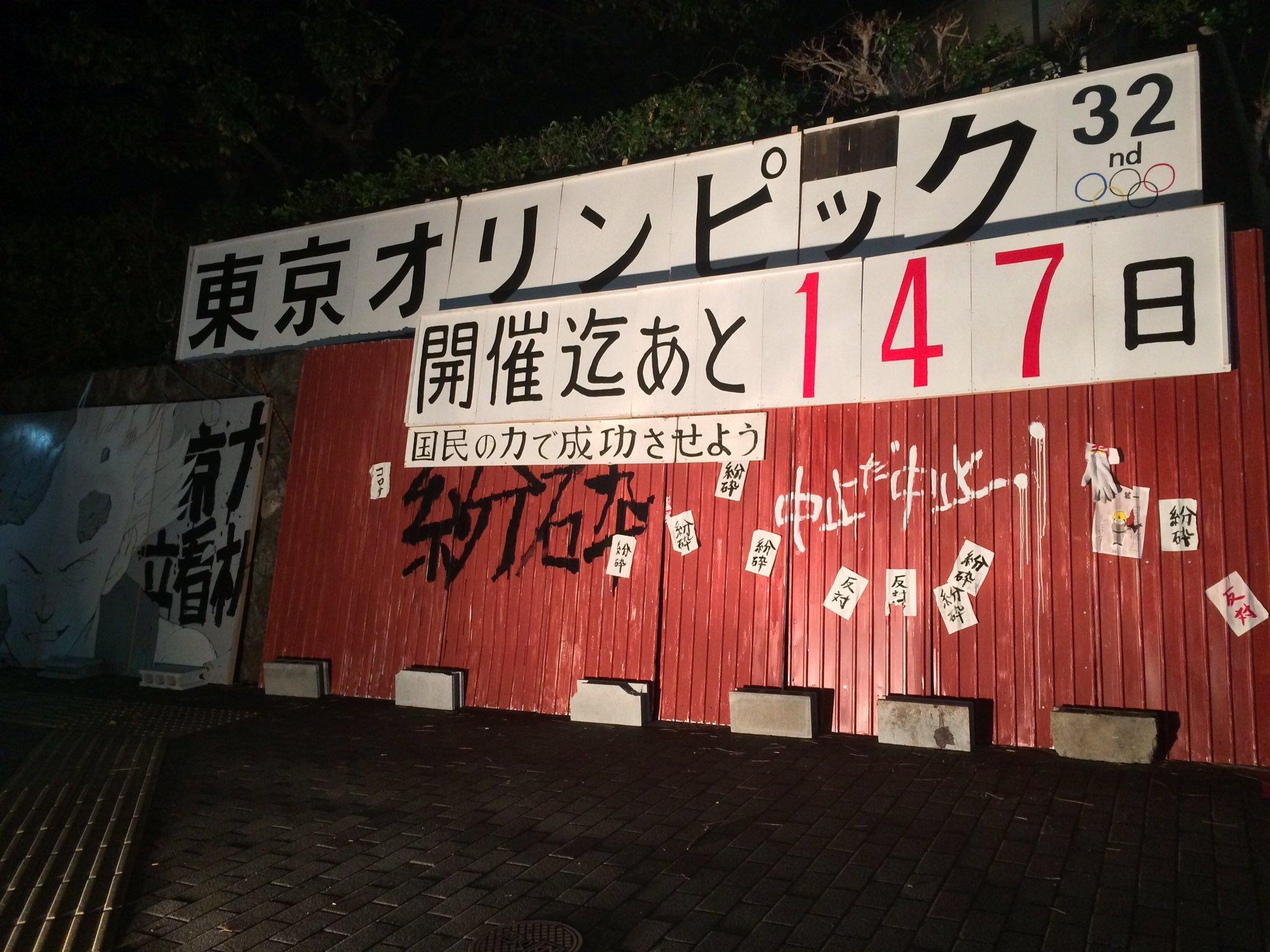 AKIRA 东京奥运会 倒计时 名梗