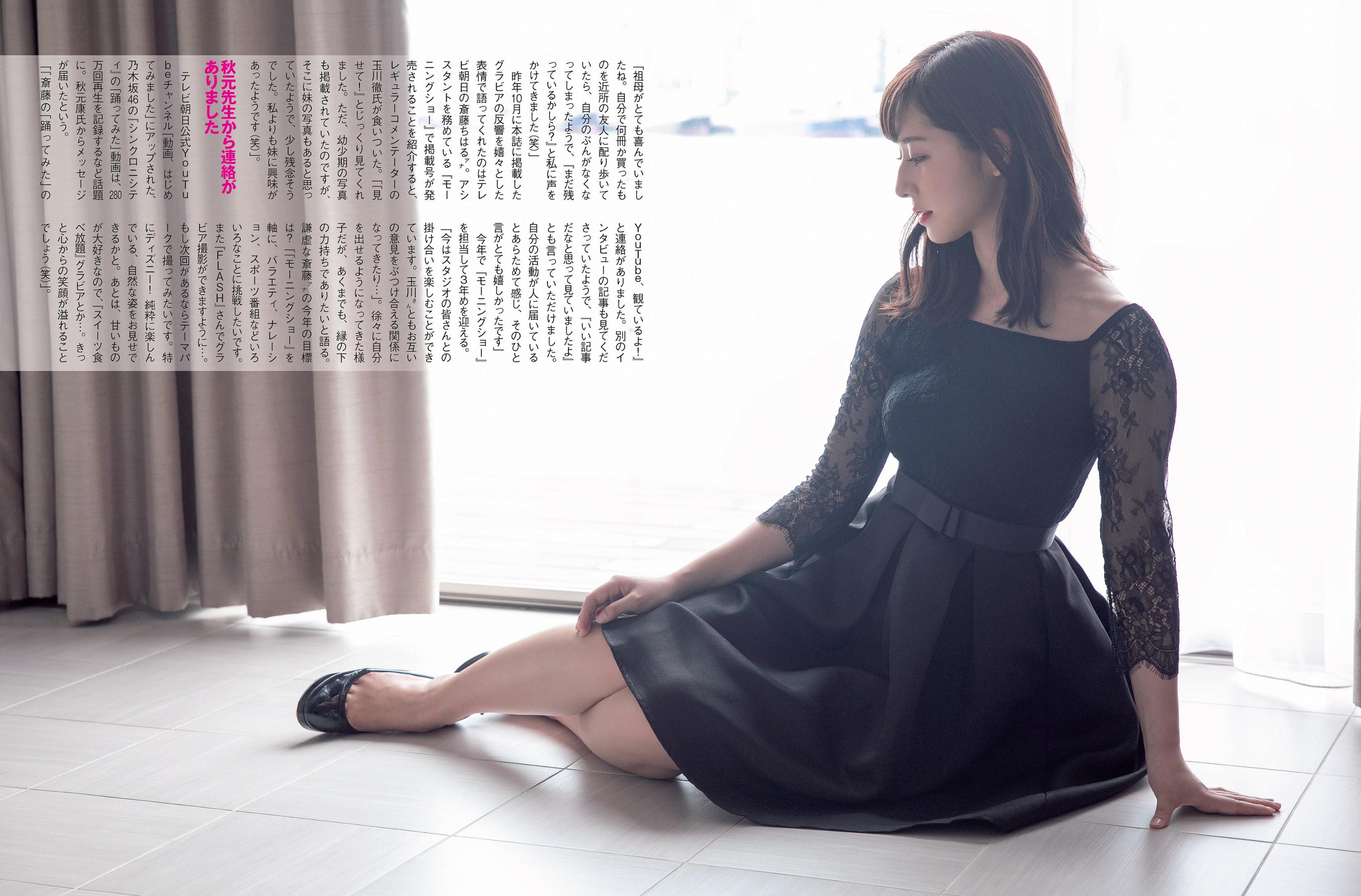 远藤樱 井桁弘惠-FLASH 2021年1.16-26刊  高清套图 第18张