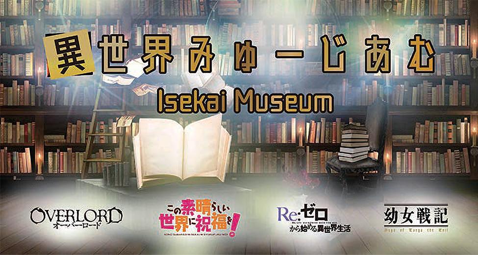 角川  异世界博物馆 OVERLORD 为美好世界献上祝福 Re:从零开始的异世界生活 幼女战记