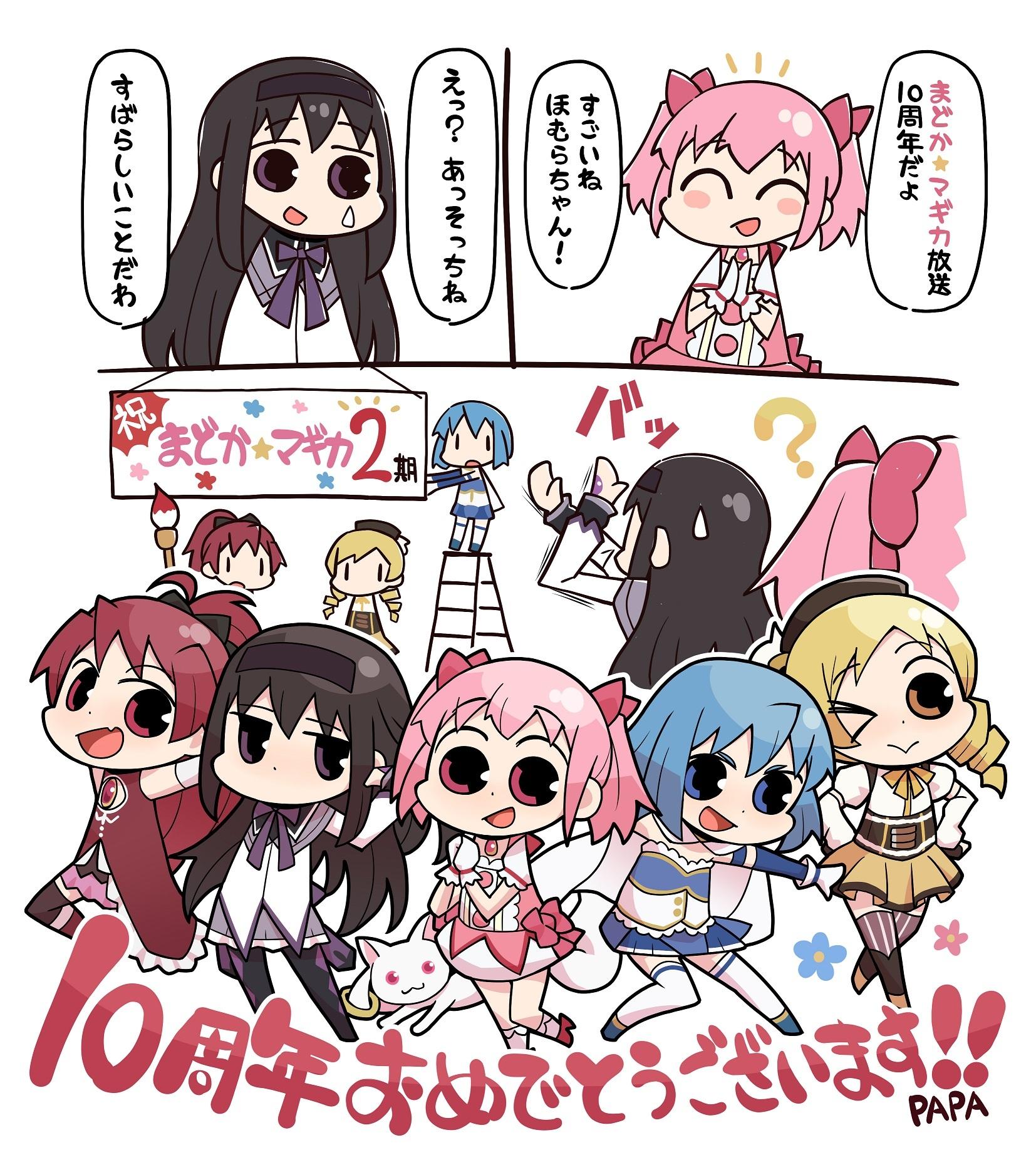 魔法少女小圆十周年知名业界贺图_202105131851_02