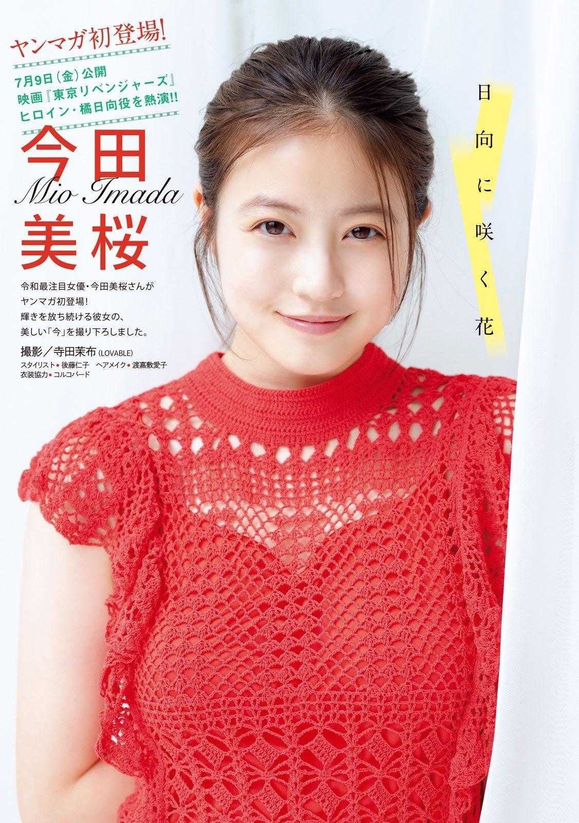 今田美樱-Young Magazine 2021年第三十二期  高清套图 第3张