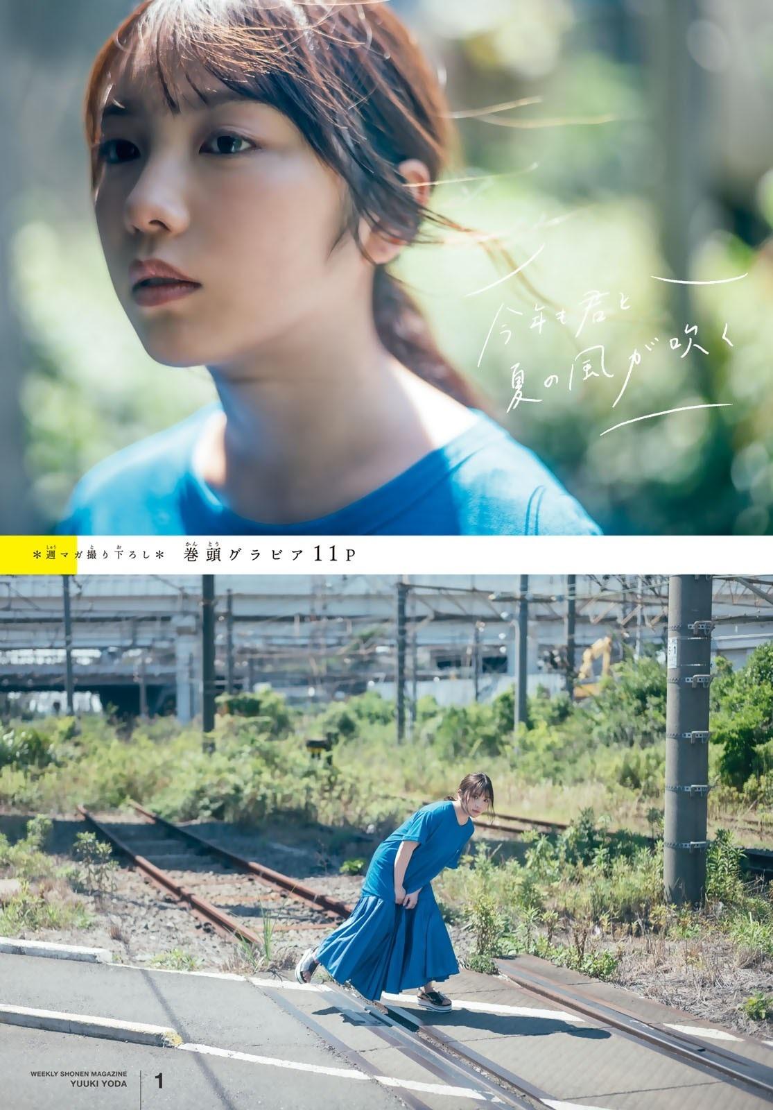 乃木坂46 与田祐希-少年Magazine2021年NO.33  高清套图 第3张