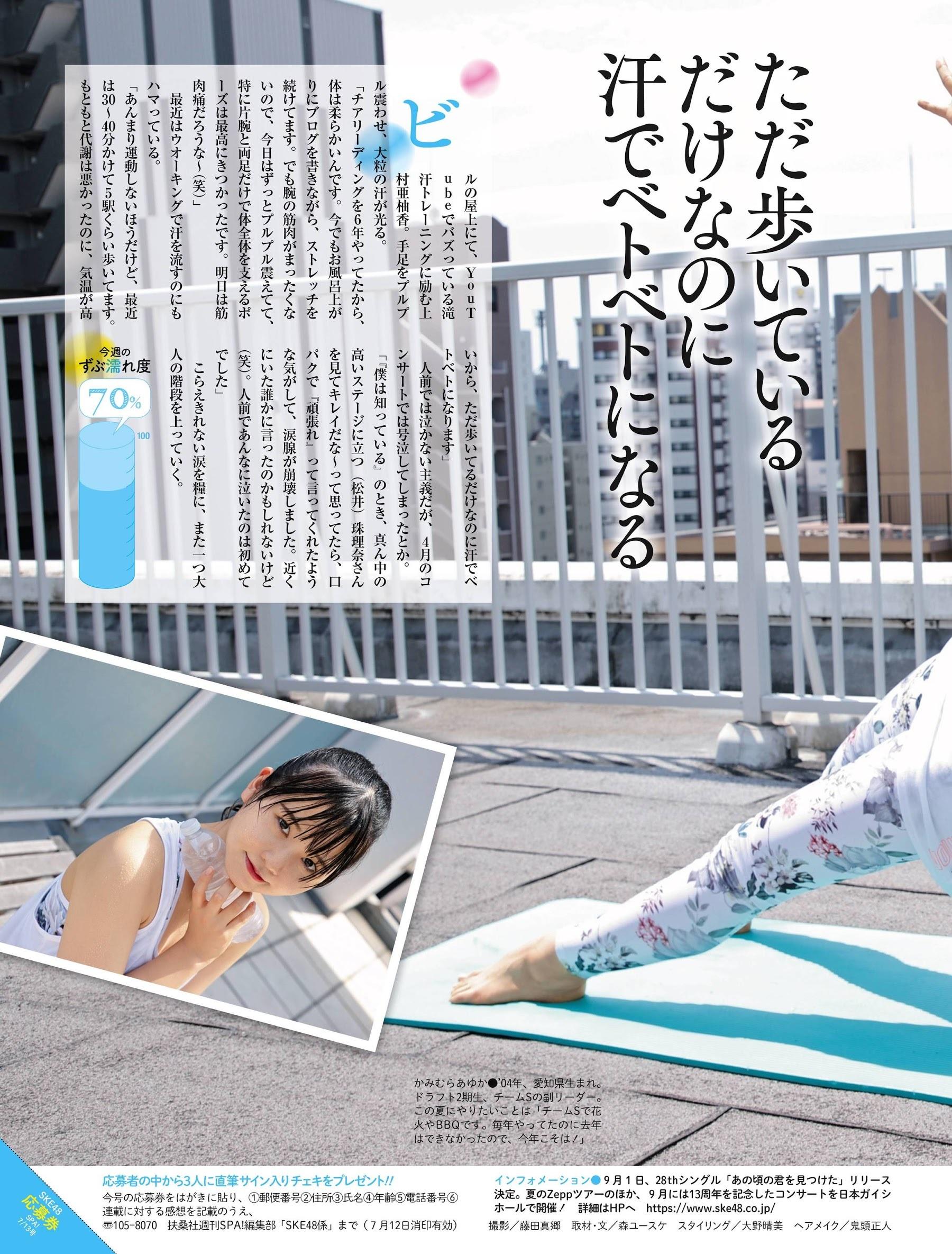 今田美樱 岸明日香 十枝梨花-WEEKLY SPA! 2021.07.13  高清套图 第16张
