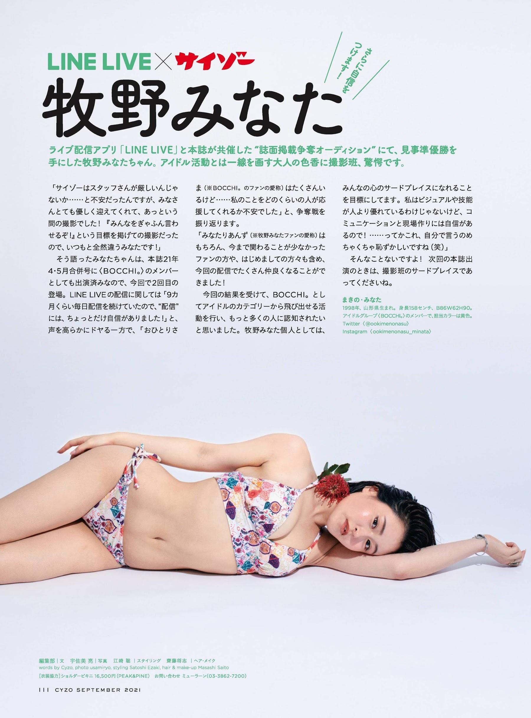 enako 伊织萌 花卷杏奈 仲村まひろ-Cyzo 2021年7月8月9月刊 高清套图 第32张