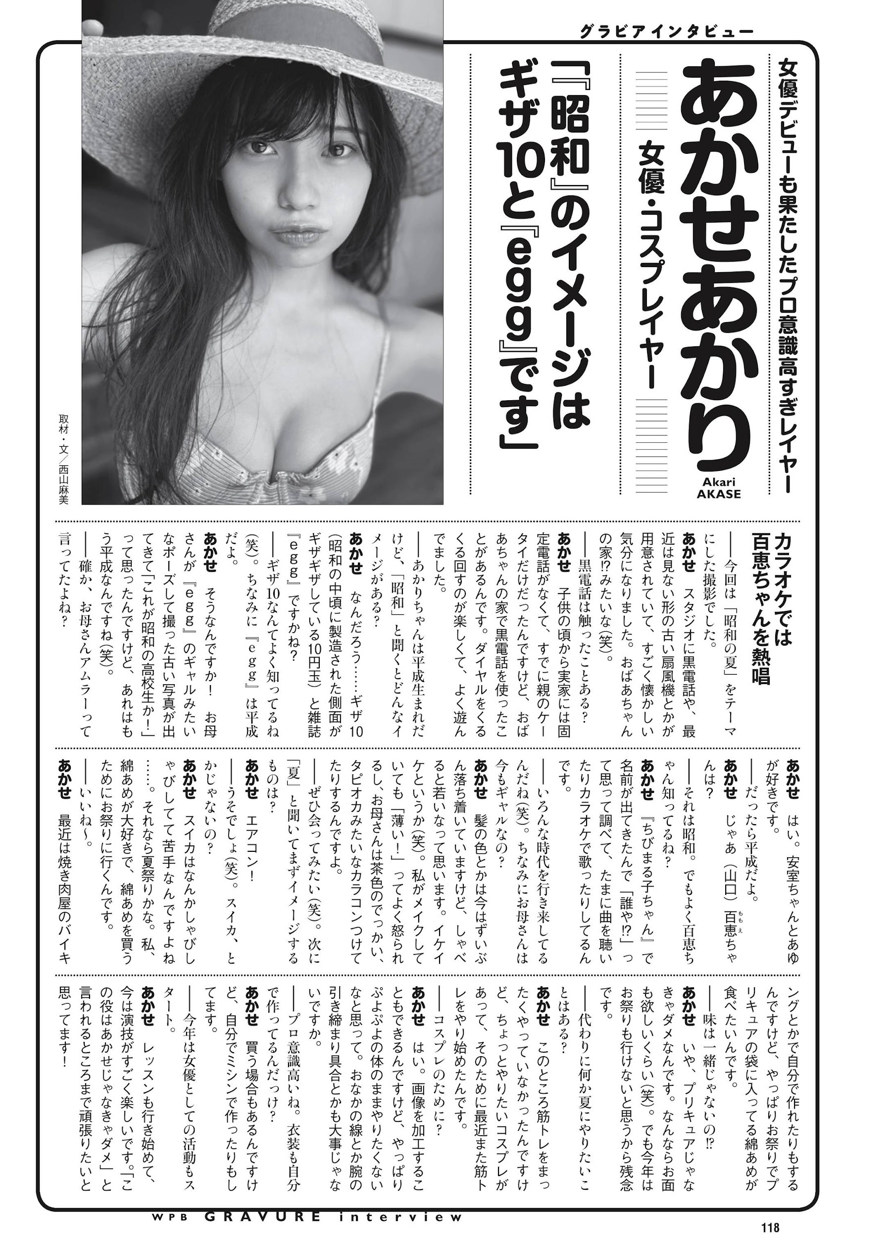 豊田ルナ 頓知気さきな あかせあかり 伊织萌-Weekly Playboy 2021年第三十五期 高清套图 第34张