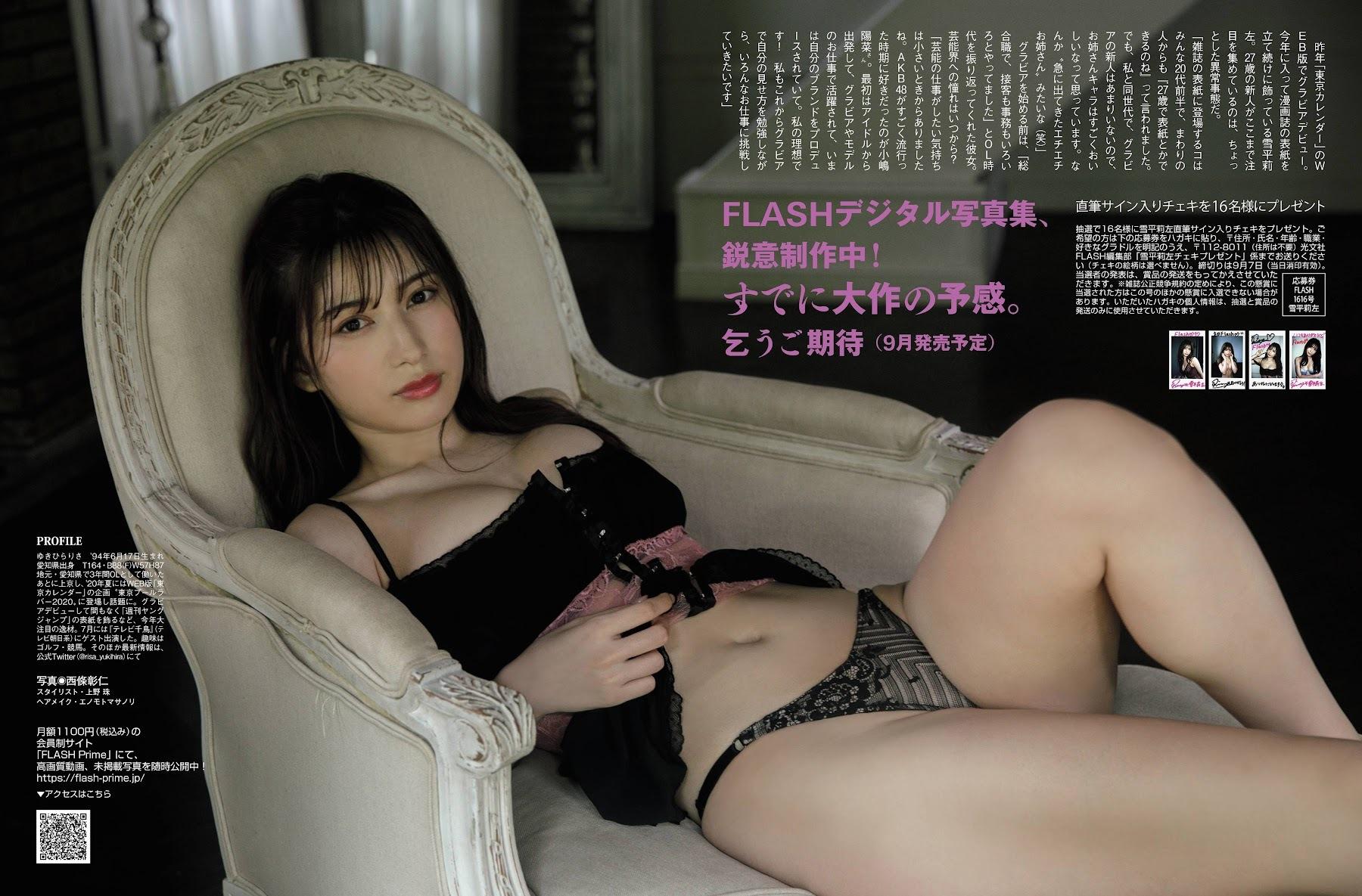 enako 雪平莉左-FLASH 2021年9月14日刊 高清套图 第21张