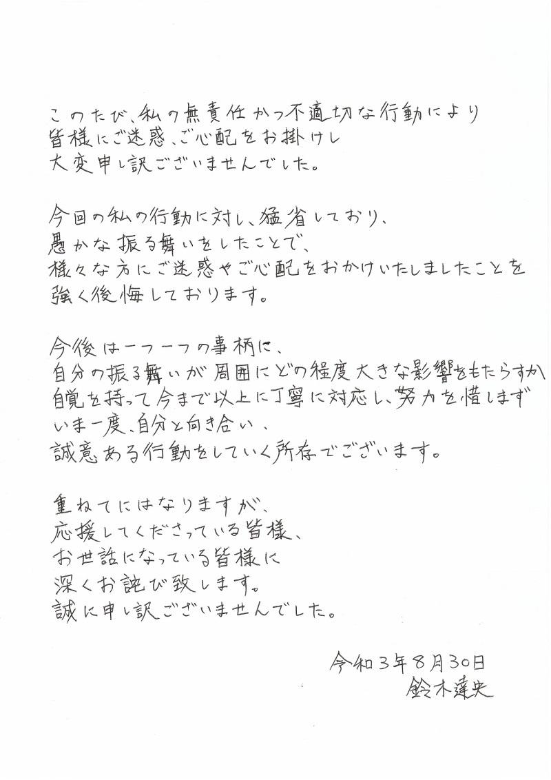 铃木达央 出轨 道歉