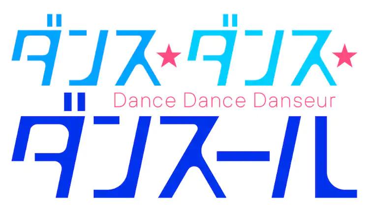 Dance Dance Danseur GEORGE朝仓 电视动画