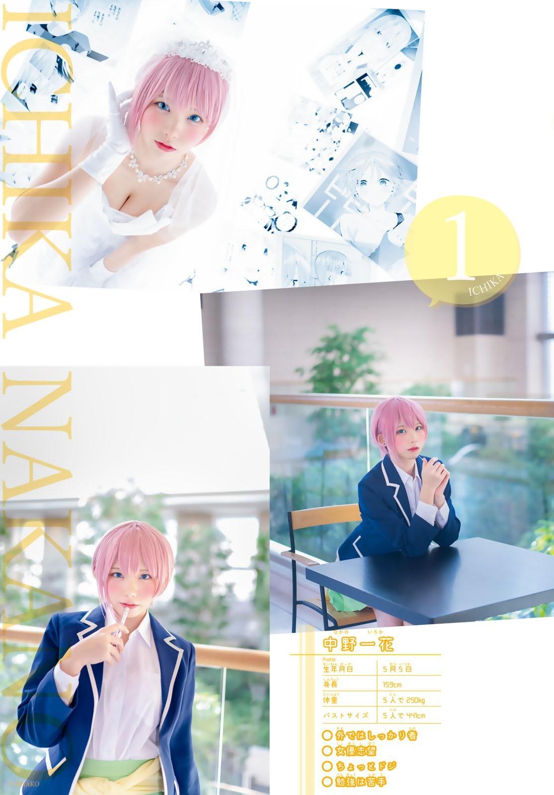 日本美少女enako一人分饰五角,cosplay《五等分的花嫁》中的妹子 第6张