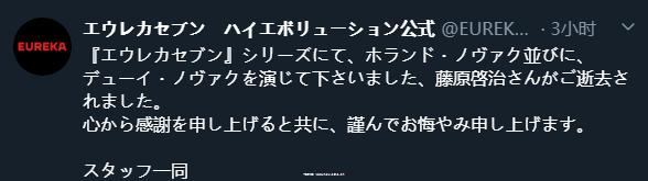 藤原启治 哀悼_和邪社05