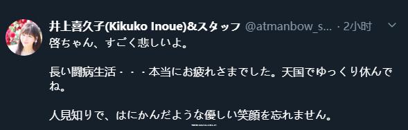 藤原启治 哀悼_和邪社09