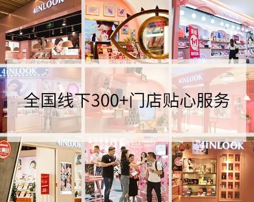 上海视互力公司 4iNLOOK POPMAGIC