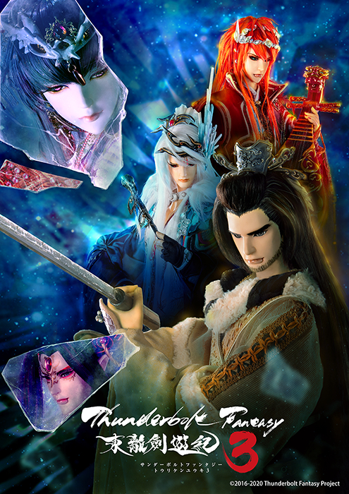 Thunderbolt Fantasy东离传游纪
