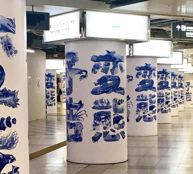 京都水族館 変態予告 广告_和邪社13