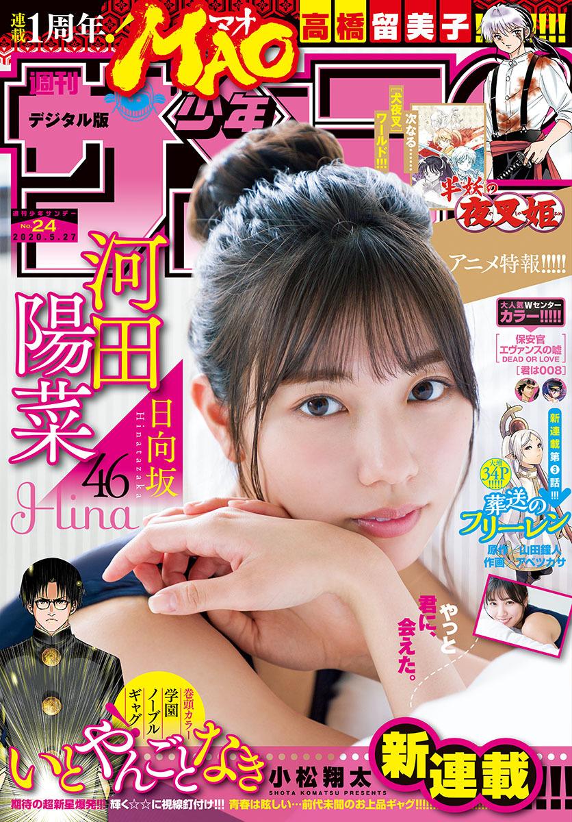 2020年樱花妹@河田阳菜最新周刊少年Sunday-第2张图片- www.coserba.com整理发布