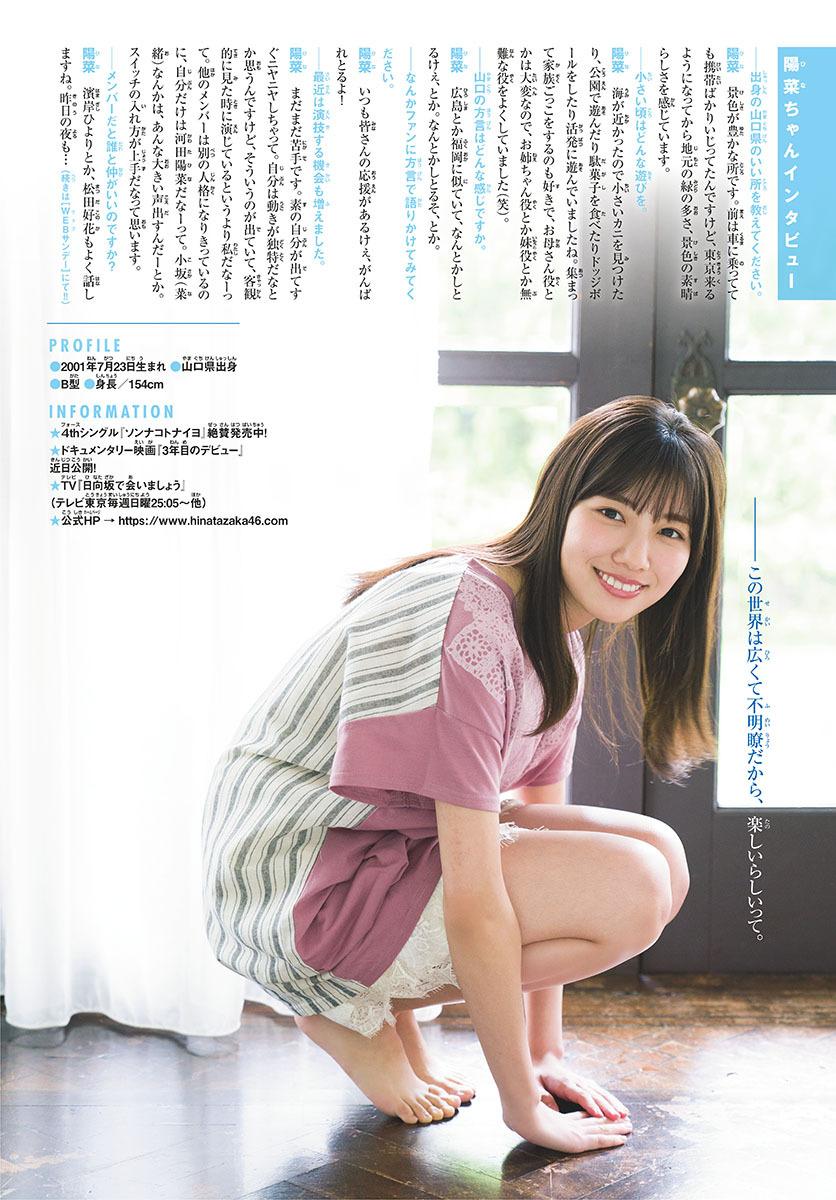 2020年樱花妹@河田阳菜最新周刊少年Sunday-第10张图片- www.coserba.com整理发布