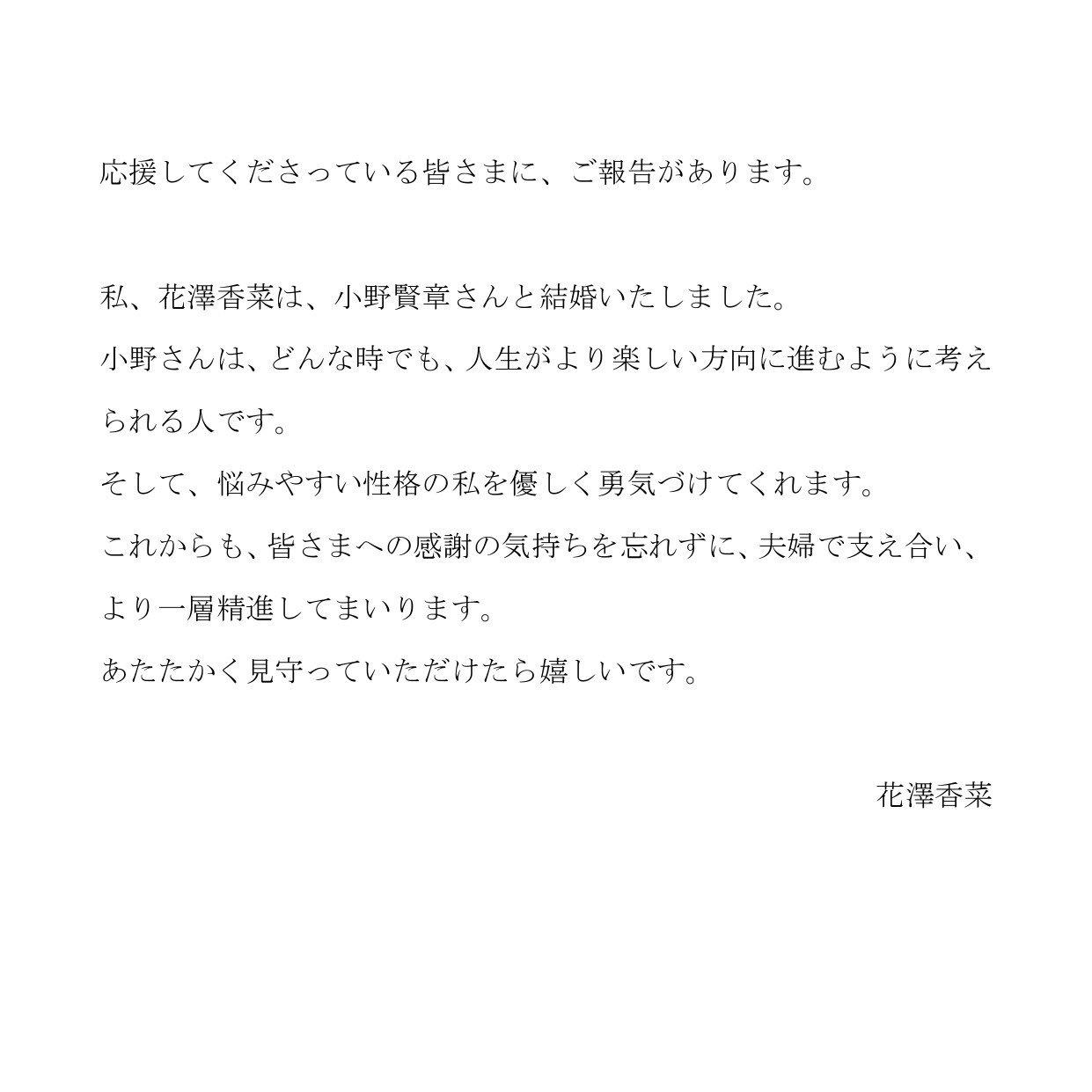 花泽香菜结婚声明