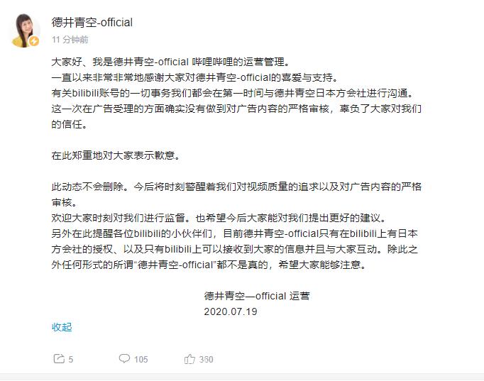 徳井青空 B账号 动态 日语学习广告 道歉