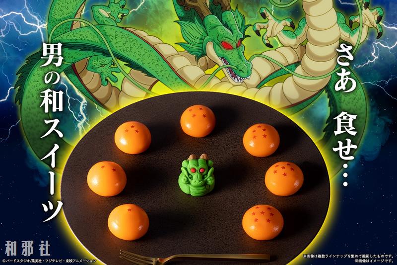 龙珠超 甜点套装_和邪社10
