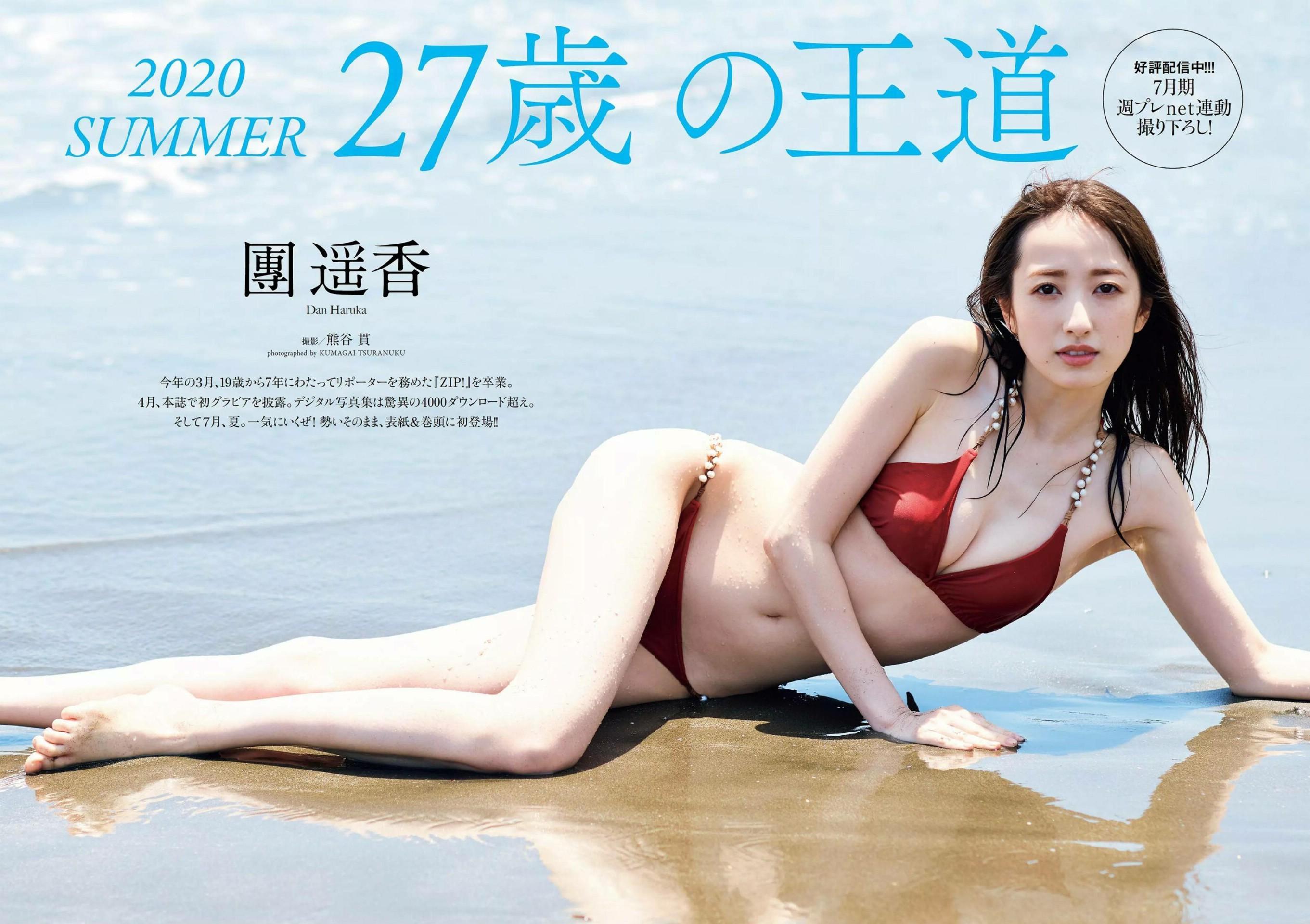 Weekly Playboy No.5