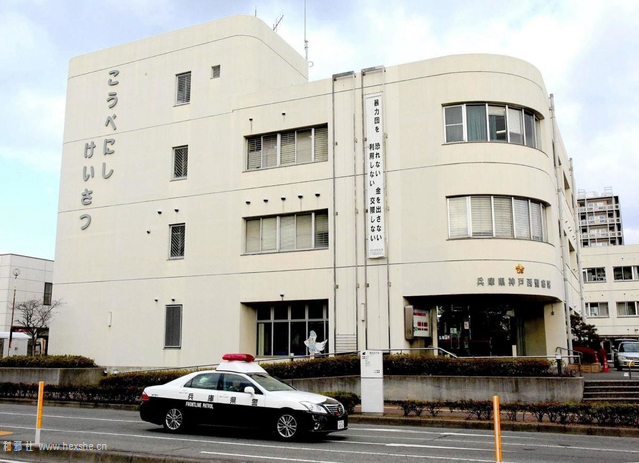 神户市西区警署