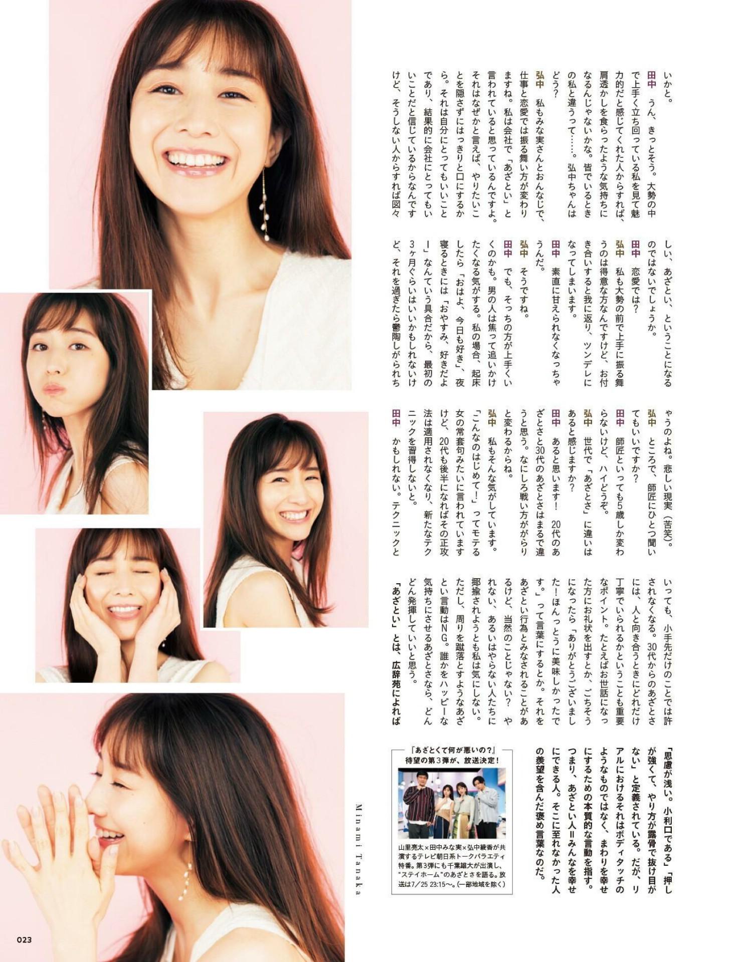 Tokyo Calendar 2020-09_imgs-0023