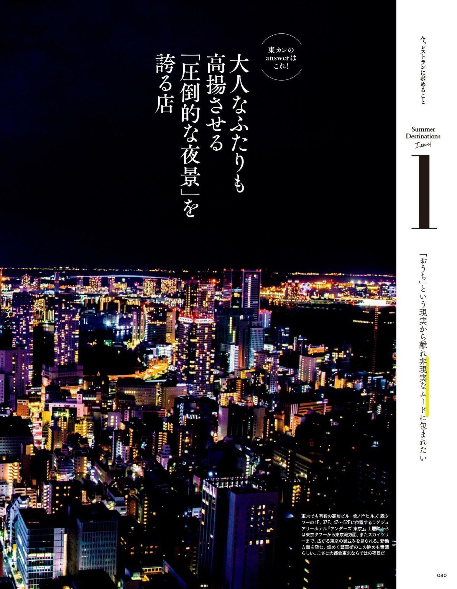 Tokyo Calendar 2020-09_imgs-0030