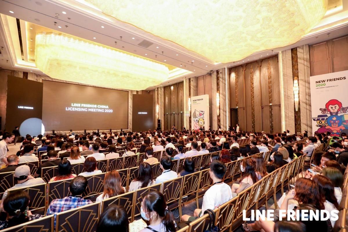 LINE FRIENDS 2020中国授权商大会