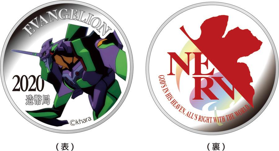新世界福音战士 25周年 造币局 EVA 纪念币