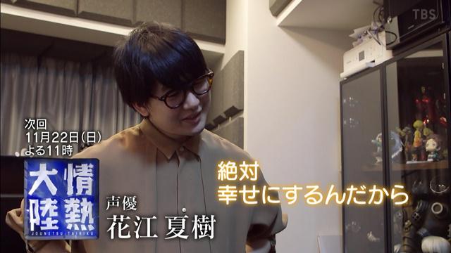 情热大陆 花江夏树 人物纪录片