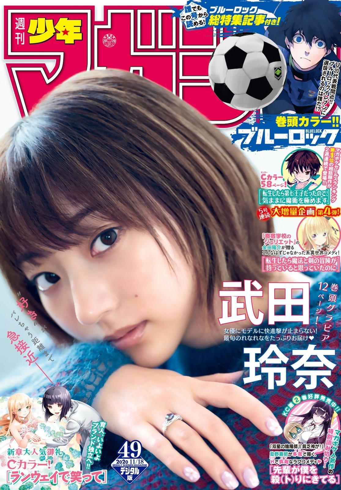 武田玲奈 Young Magazine 2020年第49期 Young Magazine 写真集