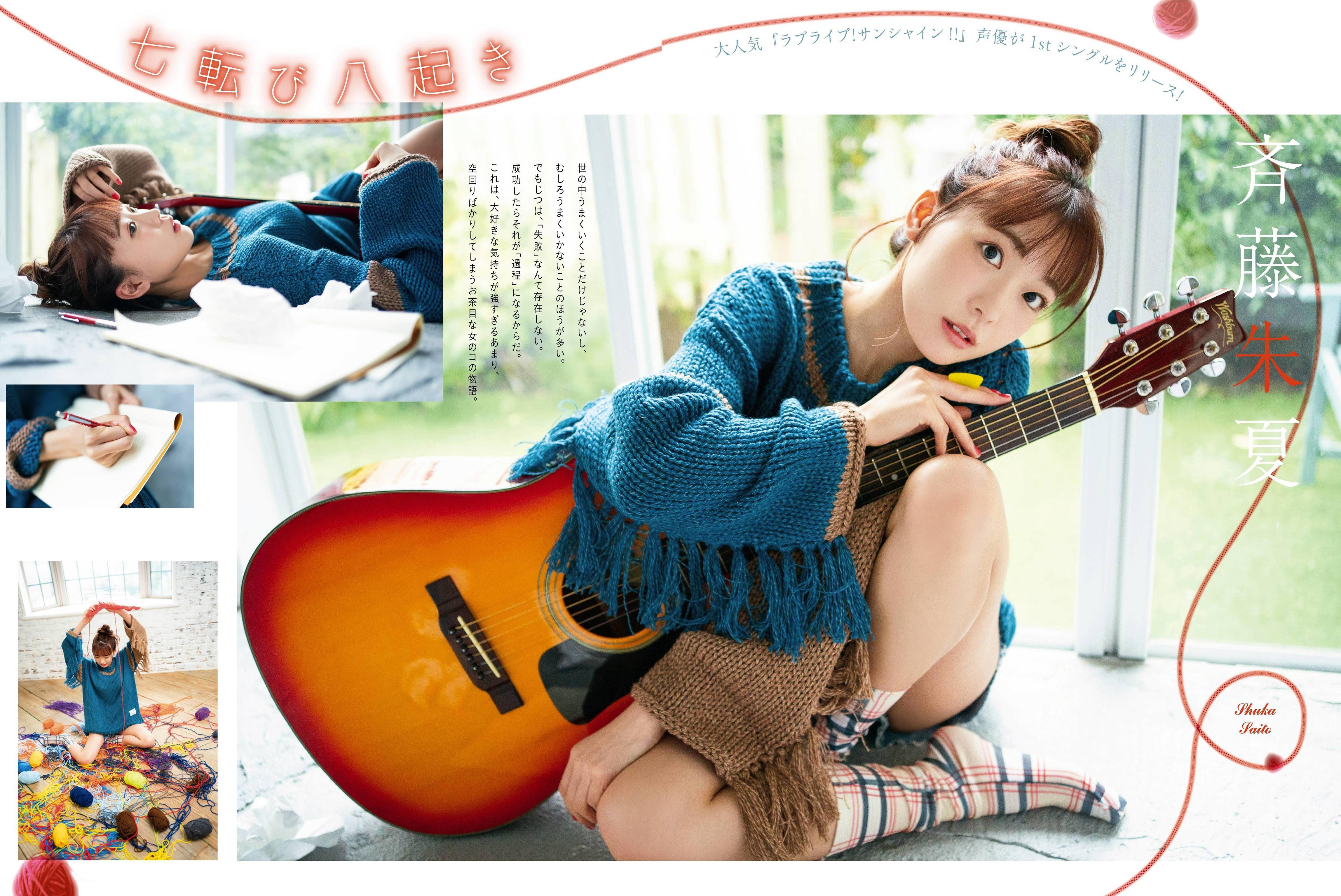 11-Shuka Saito (1)