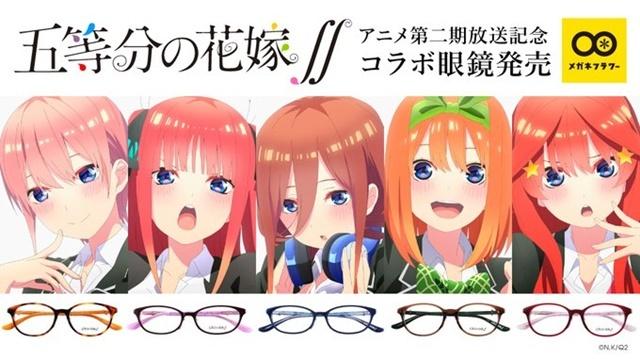 五等分的花嫁 眼镜