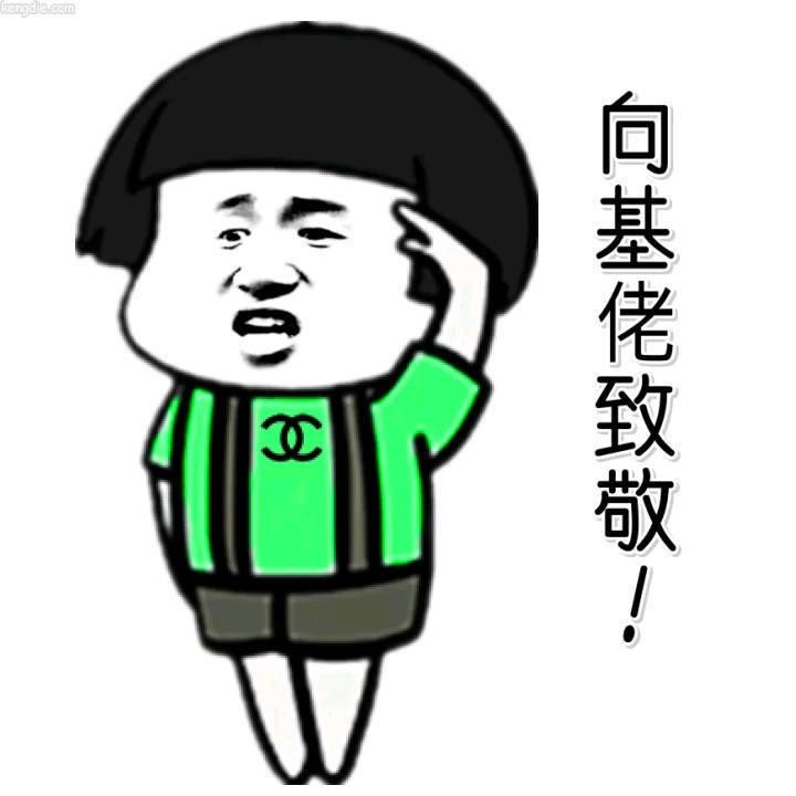 张学友qq表情带字:向基佬致敬啊