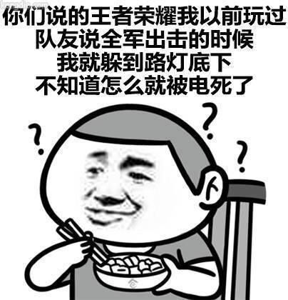 教皇微信表情带字:吃饭玩王者荣耀
