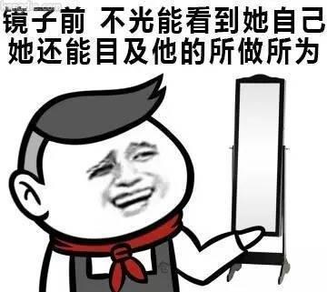 金馆长qq表情图片:镜子前不光能看到他自己