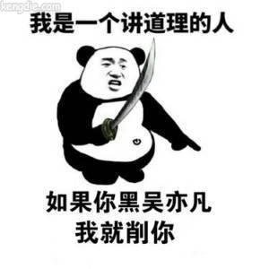 张学友微信表情图片:我是一个讲道理的人你要是黑吴亦凡我就削你啊