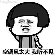 张学友搞怪表情:空调风太大我听不见啊