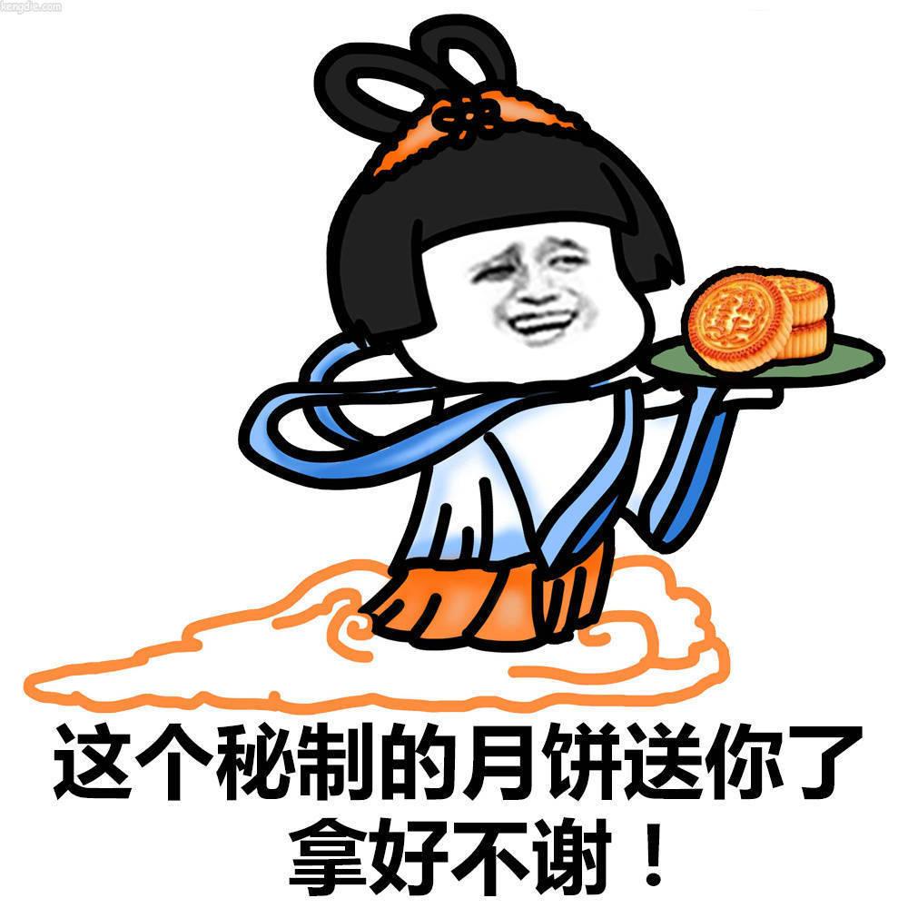 金馆长搞笑表情带字:这个秘制的月饼送你了